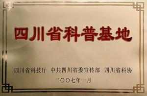 四川省科普基地.jpg